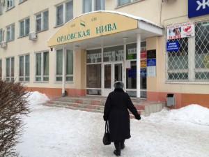 На Орловскую ниву наложили финансовые санкции