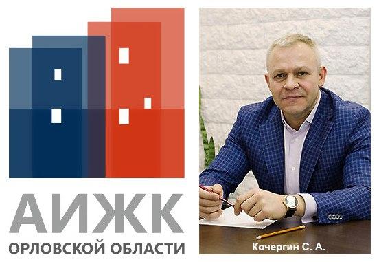 АИЖК Кочергин