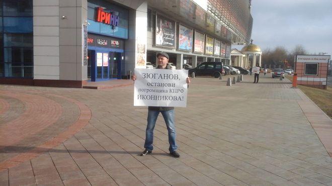 КПРФ Чижов пикет