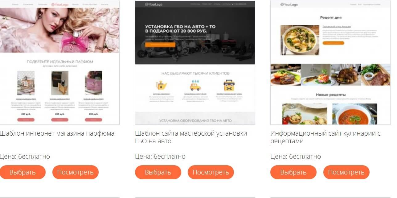 Веб сайта сделай бесплатно продвижение сайта казань цена